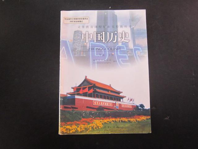 《老版初中中国历史课本八年级下册》人教版初中教科书/教材【02版图片