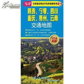 陕西地图交通图