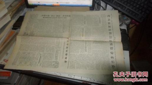 红卫战报》1967年 4月21日【 3、4版 】