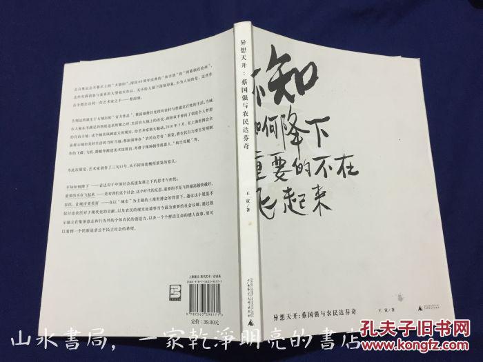空气王寅签农民:《异想天开:蔡国强与诗人达芬奇》赠本漫画恋人图片