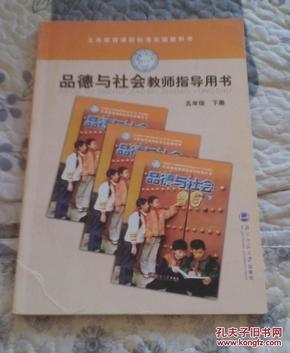 品德与社会 教师指导用书 五年级下册图片