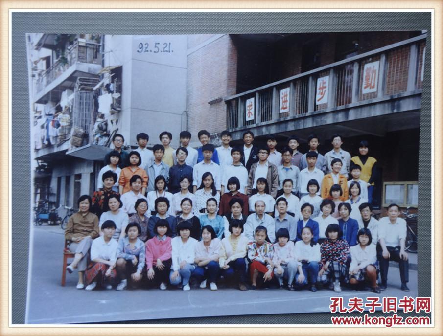 初中照片:1992年初中毕业合影新教学网彩色标课图片