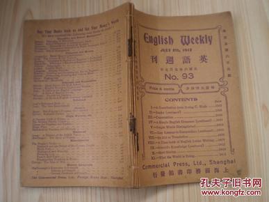英语周刊 第93期-97期 5期合订本