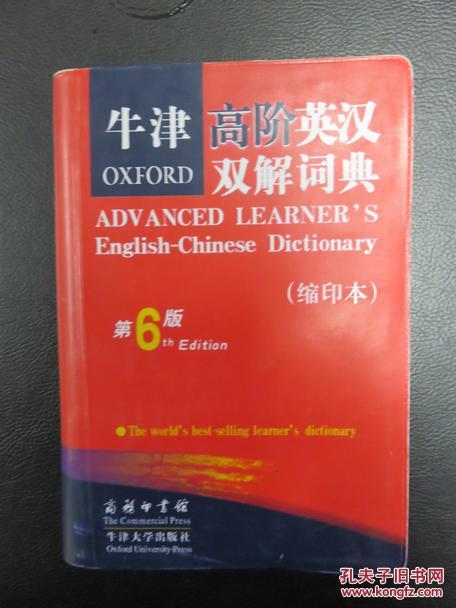 牛津高阶英汉�:)��(�X[_京东商城 牛津高阶英汉双解词典(缩印本)(第6版) 图片