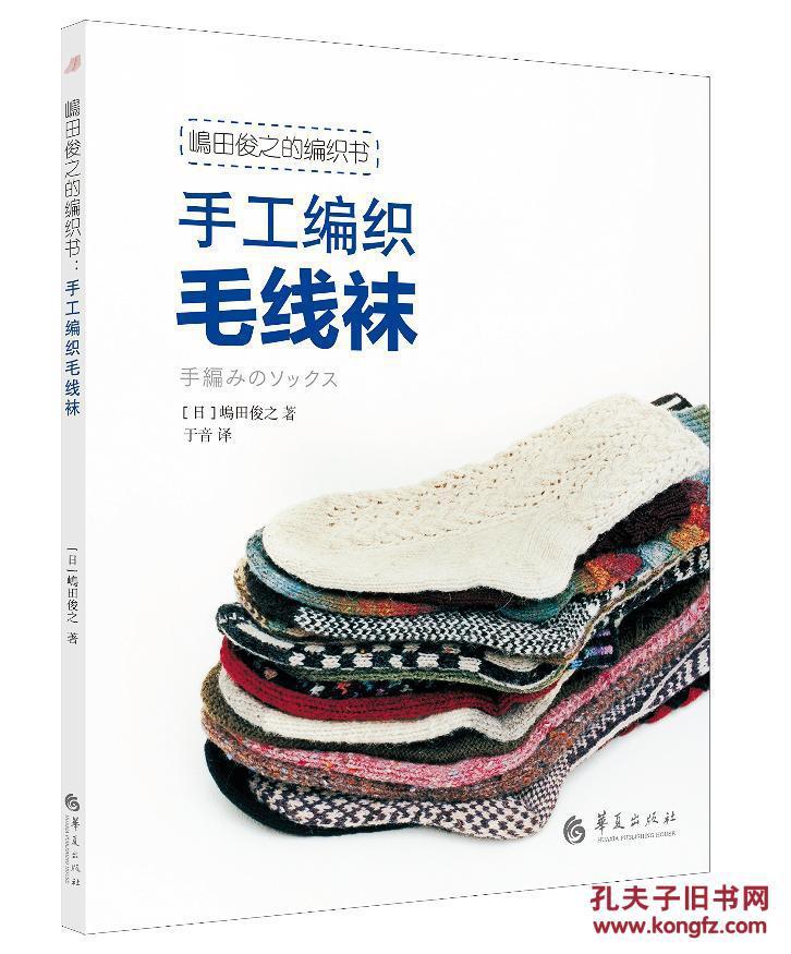 【图】【正版】手工编织毛线袜