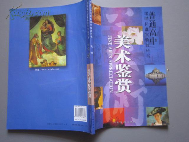 人美版高中美术课本教材教科书美术鉴赏【包邮快递】图片