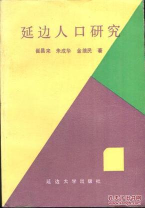 延边州州庆_延边州人口