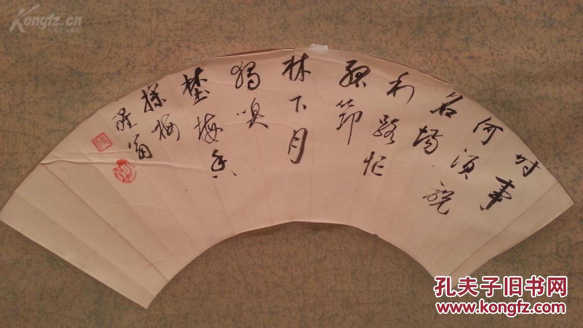 2230 (店鋪) 紙本名家松,竹,梅書法扇面 包老包真!圖片