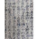 《东莱先生西汉详节》  明嘉靖刻本 白纸本  存20-22三卷,原装一册