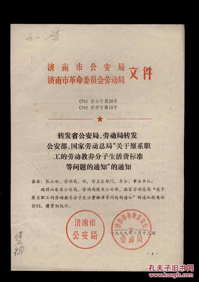 劳动局_济南市革命委员会劳动局/济南市公安局文件