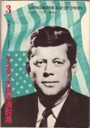 绝孤本英文原版日语注释没有CD ケネディ大统领演说集―Building the peace: ケネディ, ケネディの就任演说「平和の建设」など5大 演说、后注付で编集70ページ; 出版社: 南云堂