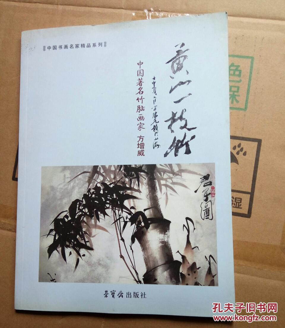 【图】中国书画名家精品系列图片