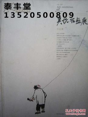 吴悦石画集《中国烟台:吴悦石画展作品集》大16开