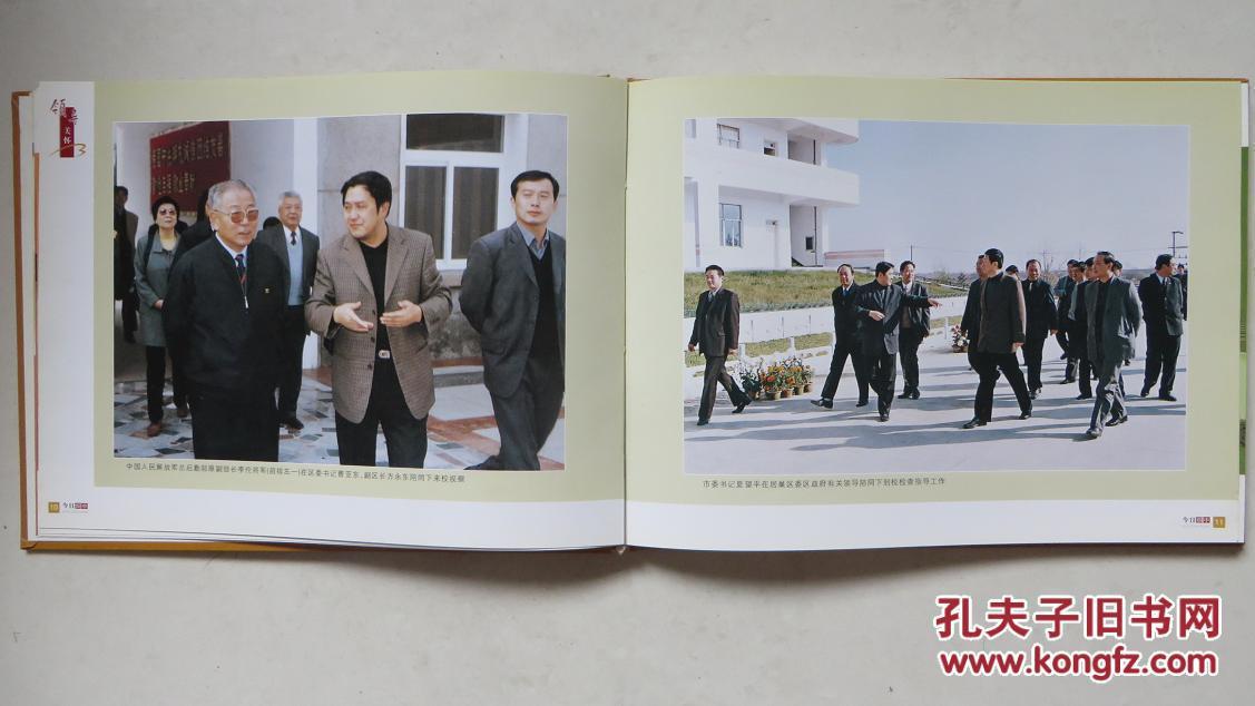 ����B7��\_《今日烔中 》 烔炀中学45周年精装画册(1959——2004)