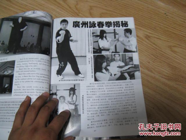 新武侠【2005-11 总第374期】 全世界唯一之武术权威杂志 广州咏春拳图片