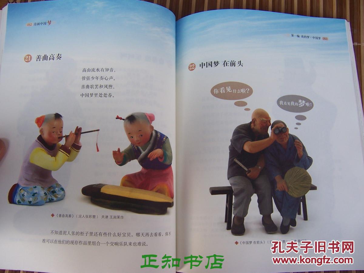 【图】诗画中国梦_价格:10.00