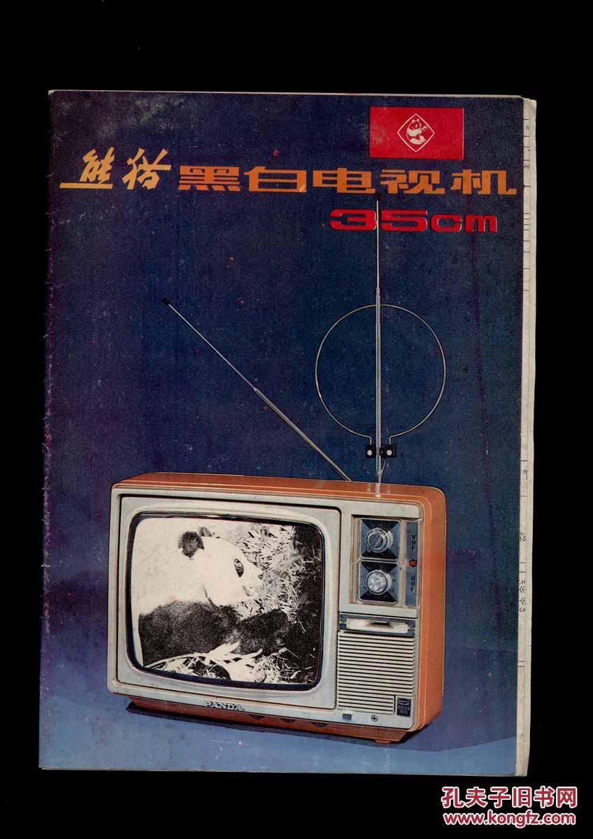 """""""熊猫""""牌db35h黑白电视机使用说明书"""