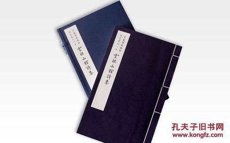 云根山馆诗集【宣纸影印,一函一册,前100号特别钤印两枚】