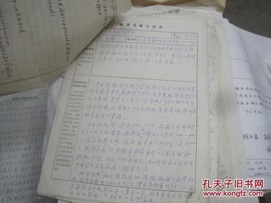 科学出版社图片补充00135 的手稿和资料大约 1.1米高度 页码没有数
