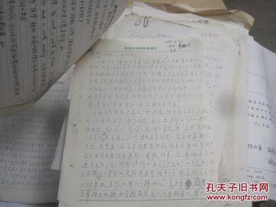 科学出版社图片补充00136 的手稿和资料大约 1.1米高度 页码没有数