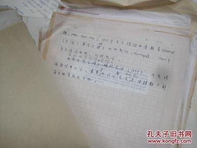 科学出版社图片补充00138 的手稿和资料大约 1.1米高度 页码没有数