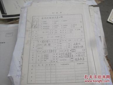 科学出版社图片补充00140 的手稿和资料大约 1.1米高度 页码没有数