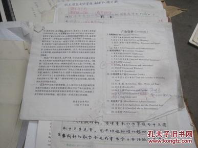 科学出版社图片补充00142 的手稿和资料大约 1.1米高度 页码没有数