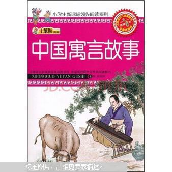【图】中国寓言故事_价格:6.99