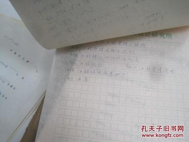 科学出版社图片补充00144 的手稿和资料大约 1.1米高度 页码没有数