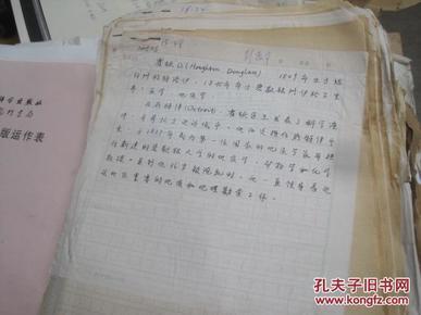 科学出版社图片补充00145 的手稿和资料大约 1.1米高度 页码没有数