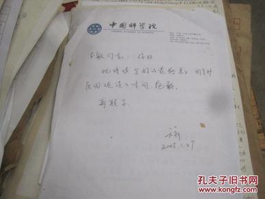 科学出版社图片补充00152 的手稿和资料大约 1.1米高度 页码没有数