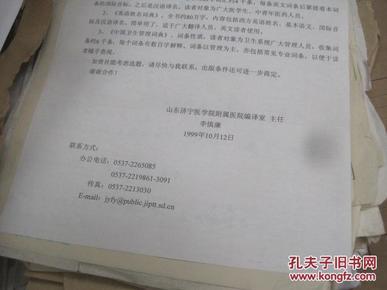 科学出版社图片补充00 154的手稿和资料大约 1.1米高度 页码没有数