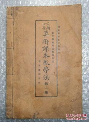 少见线装书《算术课本教学法》第一册  新主义教科书,教员用书