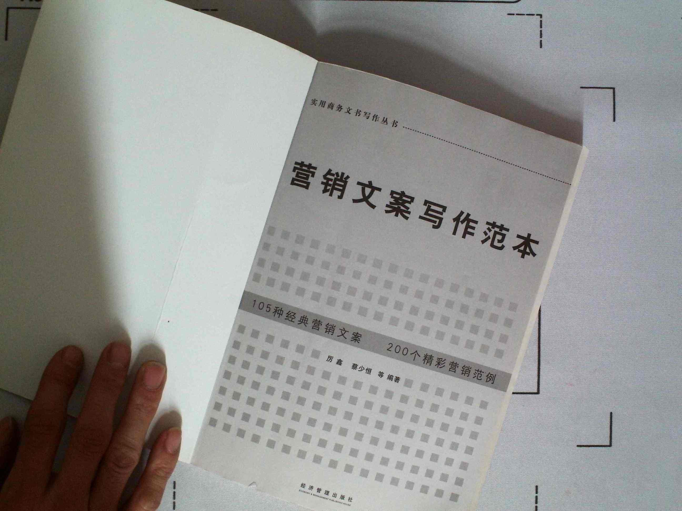 文案写作软件图标_金融文案写作_营销文案写作范本