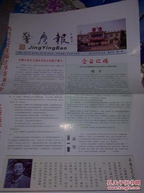警鹰报(2012/1)复刊号