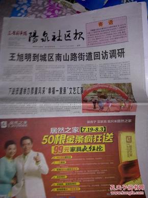 阳泉社区报(2014年)试刊号