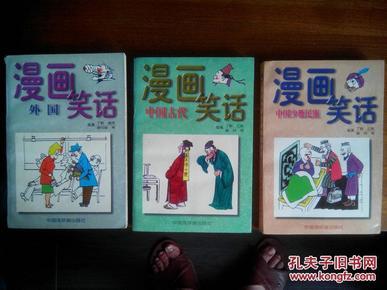 漫画中国古代笑话漫画外国笑话漫画中国少数图漫画醋的图片
