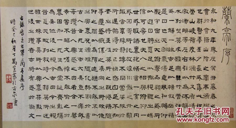 中国美院书法博士丁万里精品隶书《兰亭序》作品【32*50cm】图片