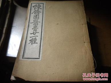 陈修园医书二十一种:金匮方歌括(六卷全二册)【光绪18年白纸线装】