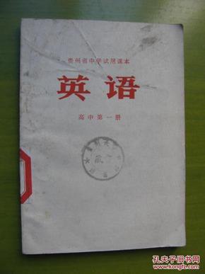 贵州省中学试用课本 英语 高中第一册