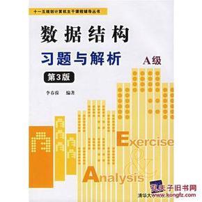 数据结构习题与解析a级(第三版)/十一五规划计算机主干课程辅导丛书