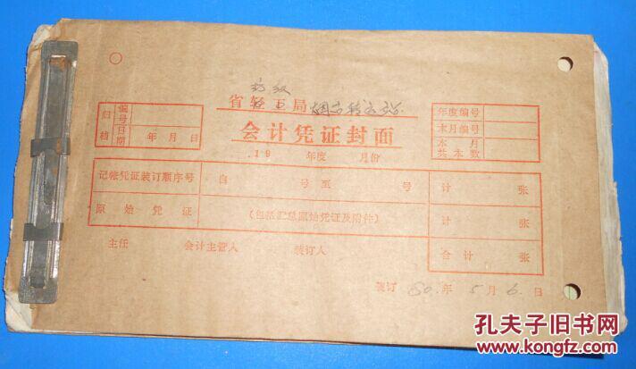 70年代烟台转运站物资拨付单,寄存转账通知单,汽车运输托运单等一本图片