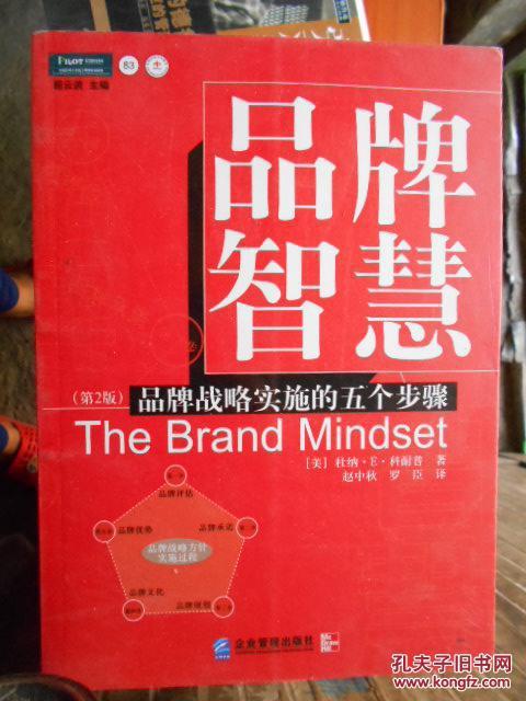 品牌智慧:品牌战略实施的五个步骤(第2版)(图1)