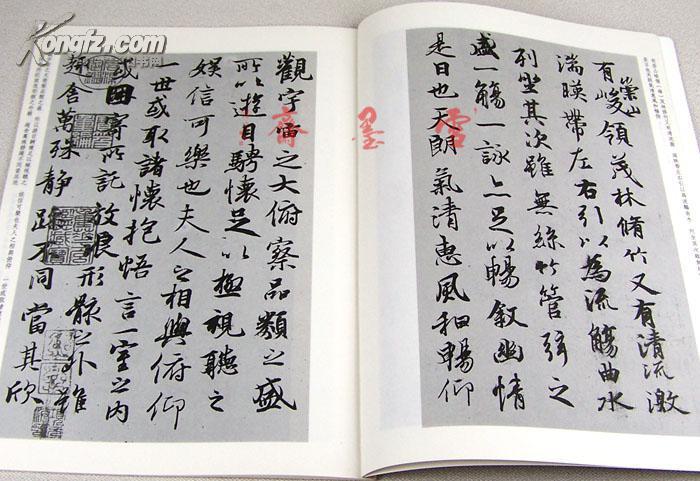 晋王羲之兰亭序五种 毛笔书法行书字帖 8开 文房用品图片