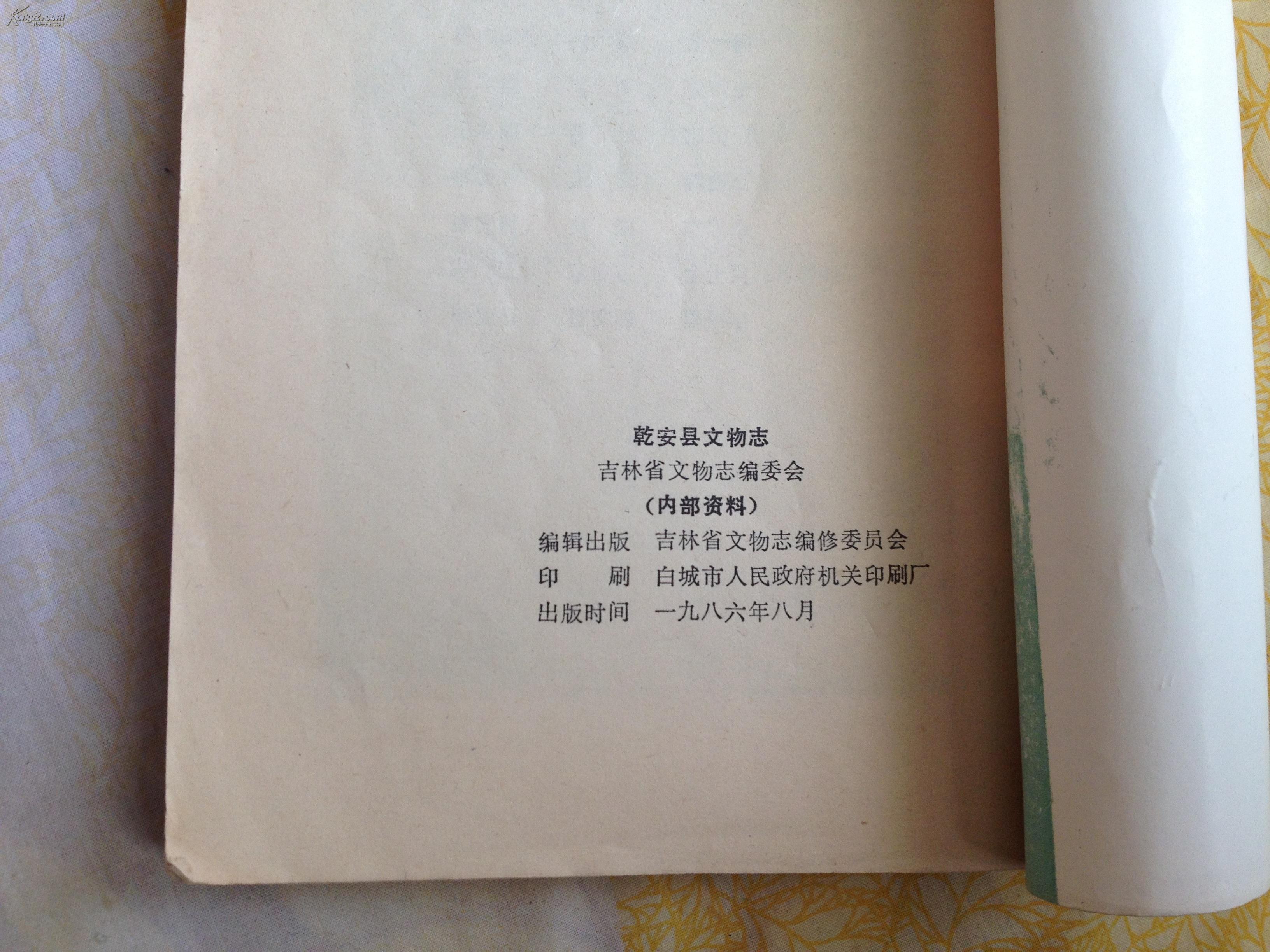 【图】乾安县文物志_价格:33图片