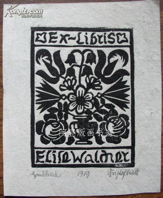 藏书票德国早期木版画木刻花瓶图片