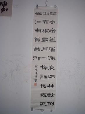 【清】刘墉诗  野水参差落涨痕  书法作品