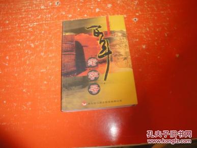 百年老字号(湖北枝江酒业董事长 总经理蒋红星签赠))