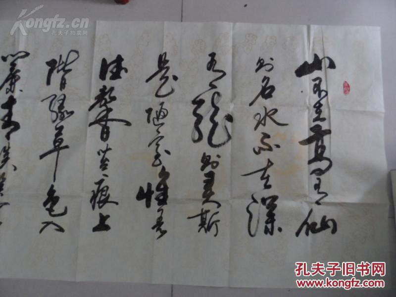 中华民间书画名家联合会会员,评审专家 著名书法家臧松林 做书法一图片