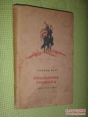 俄文书  硬精装本    详见图片 共237页